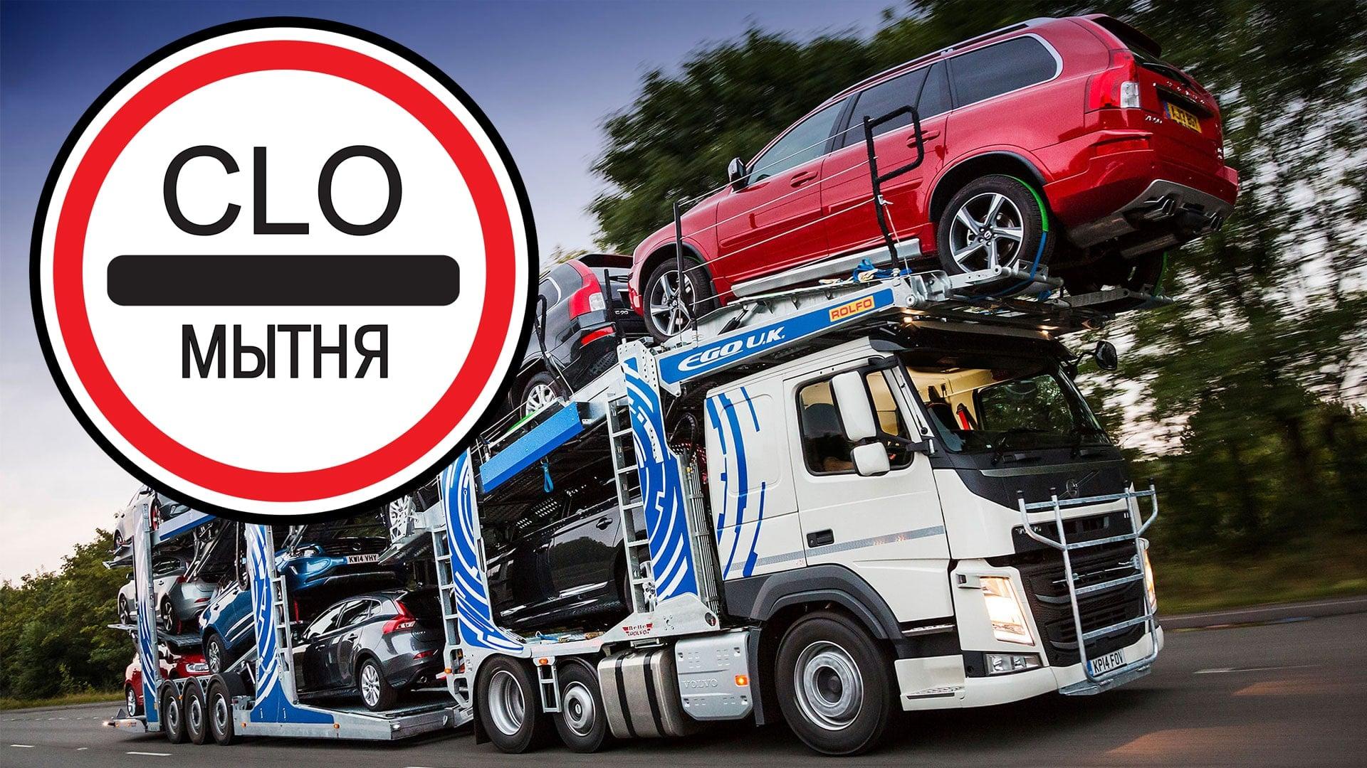 Растаможка машин из европы в белоруссии